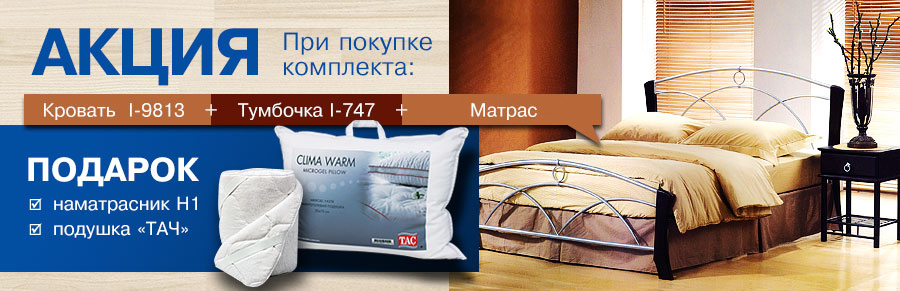 Акция от Королевства Сна: Наматрасник и подушка в подарок!
