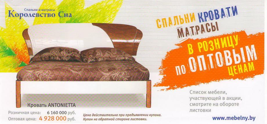 Акция от Королевства Сна: Спальни, кровати, матрасы в розницу по оптовым ценам!