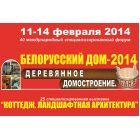 Выставка БЕЛОРУССКИЙ ДОМ-2014, Беларусь