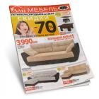 Летняя распродажа мебели 2014 - акция АМИ Мебель ( ТД Лагуна)