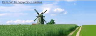 Каталог белорусских сайтов - BELARYS INFO