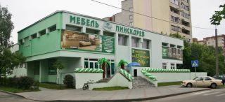 Магазин Мебель Пинскдрев в Бресте на Кирова, Пинскдрев, Беларусь