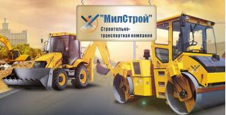 СТК «МИЛСТРОЙ»: Не сразу все устроилось, Москва не сразу строилась…