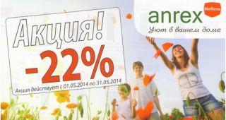 Акция от Анрэкс: скидки 22%