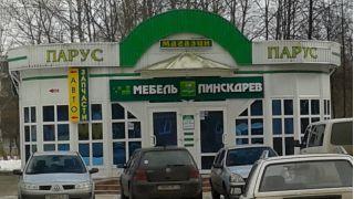 Магазин Мебель Пинскдрев в Новополоцке на Молодежной 100, Пинскдрев, Беларусь