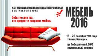 Осенняя выставка-ярмарка МЕБЕЛЬ-2016 в Минске
