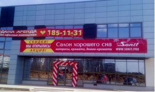 Новый магазин SONIT в Минске
