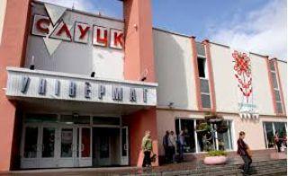 Магазин Лагуна в Слуцке на Копыльской, AMI Мебель (Торговый дом Лагуна), Беларусь