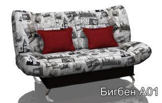 Диван-кровать клик-кляк Бигбен А01, Стрекоза, Беларусь