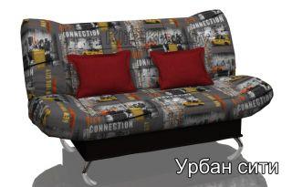 Диван-кровать клик-кляк Урбан Сити, Стрекоза, Беларусь
