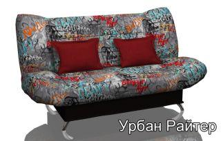 Диван-кровать клик-кляк Урбан Райтер, Стрекоза, Беларусь