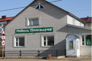 Магазин Мебель Пинскдрев в Белыничах, Пинскдрев, Беларусь