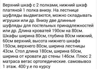 Продам мебель в детскую комнату БУ в Минске