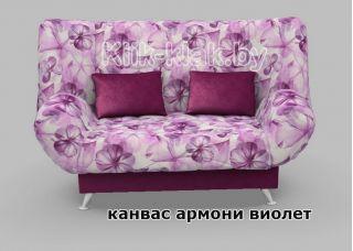 Диван-кровать клик-кляк Канвас Армони Виолет, Стрекоза, Беларусь