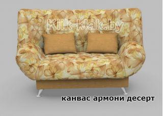 Диван-кровать клик-кляк Канвас Армони Десерт, Стрекоза, Беларусь