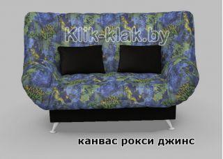 Диван-кровать клик-кляк Канвас Рокси Джинс, Стрекоза, Беларусь