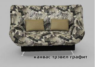 Диван-кровать клик-кляк Канвас Трэвел Графит, Стрекоза, Беларусь