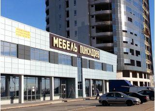 Магазин Мебель Пинскдрев в Стиклево, Пинскдрев, Беларусь