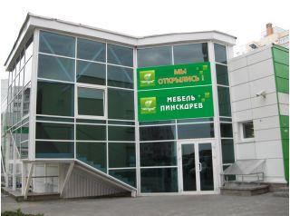 Магазин Мебель Пинскдрев на Скрипникова в Минске, Пинскдрев, Беларусь