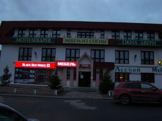 Фирменный магазин Black Red White в Могилеве