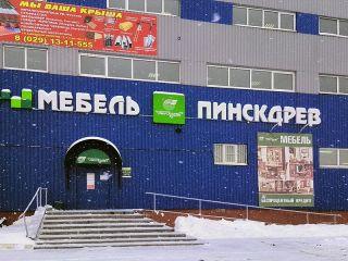 Магазин Мебель Пинскдрев в Жлобине на Заводском переулке, Пинскдрев, Беларусь