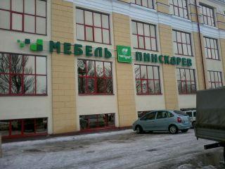 Магазин Мебель Пинскдрев в Молодечно на Гостинце, Пинскдрев, Беларусь