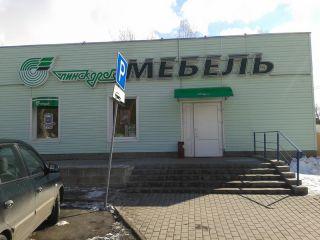 Магазин Мебель Пинскдрев в Полоцке на Космонавтов, Пинскдрев, Беларусь
