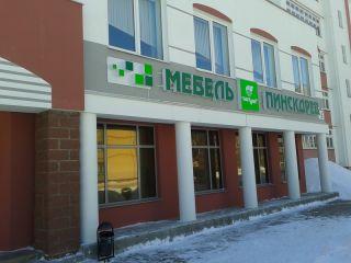 Магазин Мебель Пинскдрев в Орше на Свердлова, Пинскдрев, Беларусь