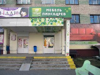 Магазин Мебель Пинскдрев в Могилеве на Пушкинском проспекте, Пинскдрев, Беларусь