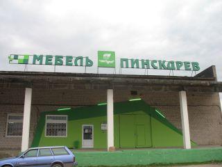 Магазин Мебель Пинскдрев в Новогрудке на Советской, Пинскдрев, Беларусь