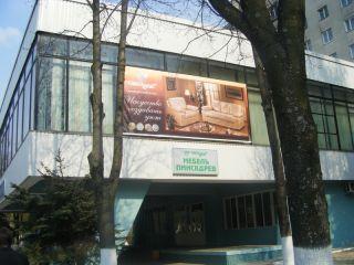 Магазин Мебель Пинскдрев в Гомеле на Кожара, Пинскдрев, Беларусь