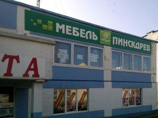 Магазин Мебель Пинскдрев в Горках на Вокзальной, Пинскдрев, Беларусь