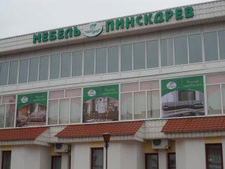 Магазин Мебель Пинскдрев в Речице на Советской, Пинскдрев, Беларусь