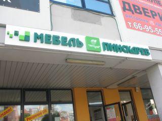 Магазин Мебель Пинскдрев в Могилеве на Дзержинского, Пинскдрев, Беларусь