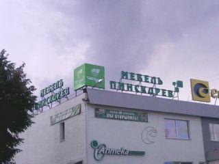 Магазин Мебель Пинскдрев в Могилеве на Витебском проспекте, Пинскдрев, Беларусь
