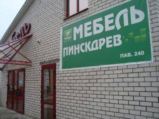 Магазин Мебель Пинскдрев на Демина в Борисове, Пинскдрев, Беларусь