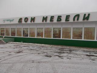 Магазин Мебель Пинскдрев на Московской в Жодино, Пинскдрев, Беларусь