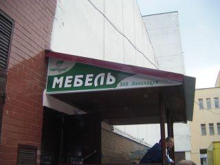 Магазин Мебель Пинскдрев в Гомеле на Ленина, Пинскдрев, Беларусь