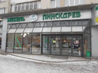 Магазин Мебель Пинскдрев на Коласа в Минске, Пинскдрев, Беларусь