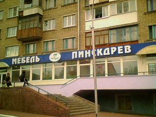 Магазин Мебель Пинскдрев в Мозыре на Ленинской, Пинскдрев, Беларусь