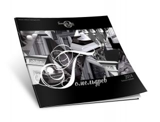 Гомельдрев каталог 2014