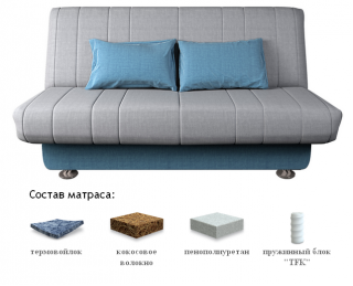 Диван-кровать Бон Прайд Блисс 04-07, Сонит (Sonit), Беларусь