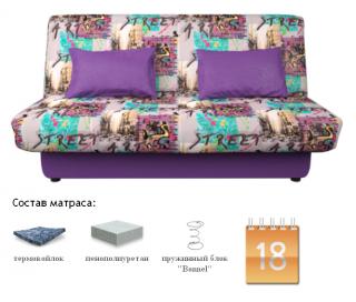 Диван-кровать Бон Орто Урбан Арт Стрит, Сонит (Sonit), Беларусь