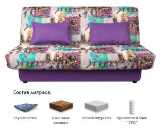 Диван-кровать Бон Прайд Урбан Арт Стрит, Сонит (Sonit), Беларусь