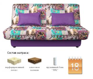 Диван-кровать Бон Софт Урбан Арт Стрит, Сонит (Sonit), Беларусь