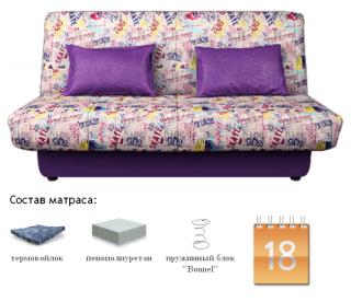 Диван-кровать Бон Орто Нова Берок, Сонит (Sonit), Беларусь