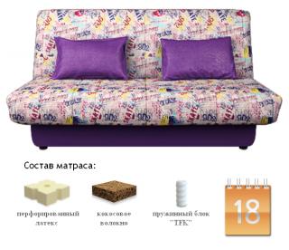 Диван-кровать Бон Софт Нова Берок, Сонит (Sonit), Беларусь