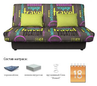 Диван-кровать Бон Орто Фьюжн Трэвел 01, Сонит (Sonit), Беларусь