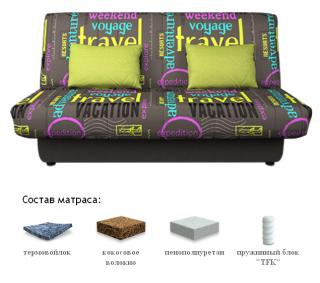 Диван-кровать Бон Прайд Фьюжн Трэвел 01, Сонит (Sonit), Беларусь