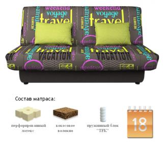 Диван-кровать Бон Софт Фьюжн Трэвел 01, Сонит (Sonit), Беларусь